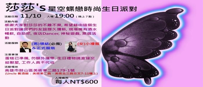 2013 星空蝶戀生日派對