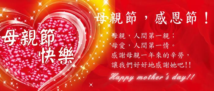 向母愛,致最高的敬意,祝母親節快樂
